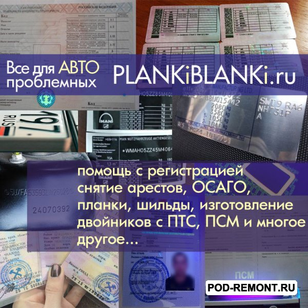 Документы на авто - ПСТ,  СТС,  ПСМ.